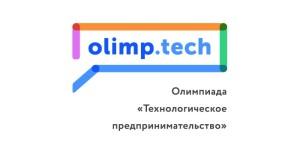 Стартует Олимпиада по «Технологическому предпринимательству»