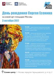 Музей Есенина в честь 122-летия поэта приглашает его поклонников на ряд мероприятий