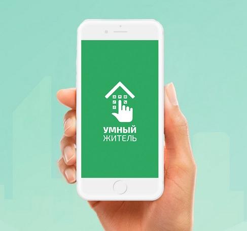 Бесплатное приложение «Умный житель» выступает ассистентом в решении вопросов ЖКХ