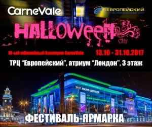 Для X юбилейного Хэллоуин CarneVale в Европейском ТРЦ подготовлена обширная программа