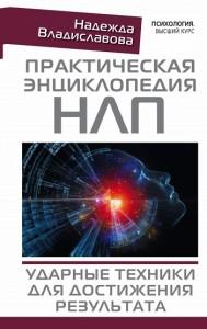 Новая книга о техниках НЛП Надежды Владиславовой вышла  в издательстве «АСТ»