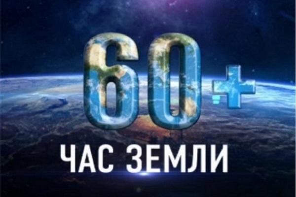 Экологическую акцию Час Земли 24 марта поддержат все заводы компании «Балтика»