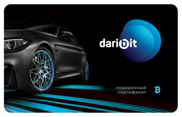 Сервис Daribit.ru начал продажи подарочных сертификатов на биткоин