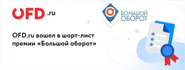 В номинации «54-ФЗ» премии «Большой оборот» представлен сервис OFD.ru «54-ФЗ»