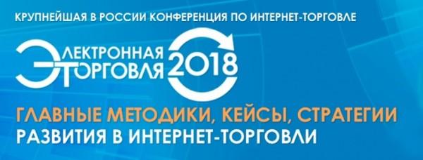 Уникальные сервисы в сфере e-commerce демонстрирует OFD.ru на конференции «Электронная торговля»