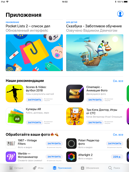 """""""Сказбука"""" в ТОПе «AppStore»!"""