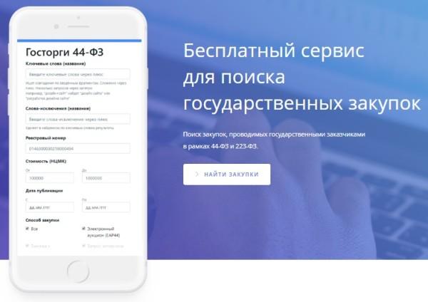 poisktenderov.ru – бесплатный сайт для удобного поиска госзакупок