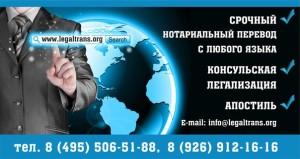 Агентство переводов Лигал-Транс: более 3х лет работы в интересах клиентов