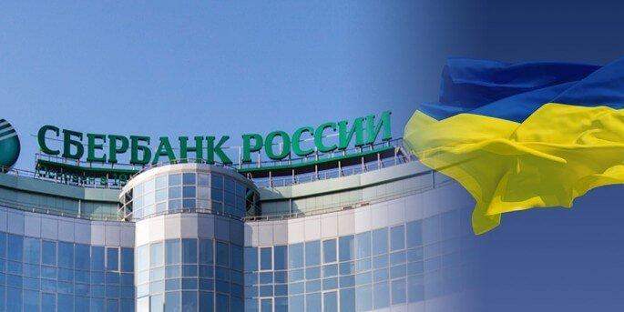 Сбербанк России официально заявляет об уходе с украинского рынка