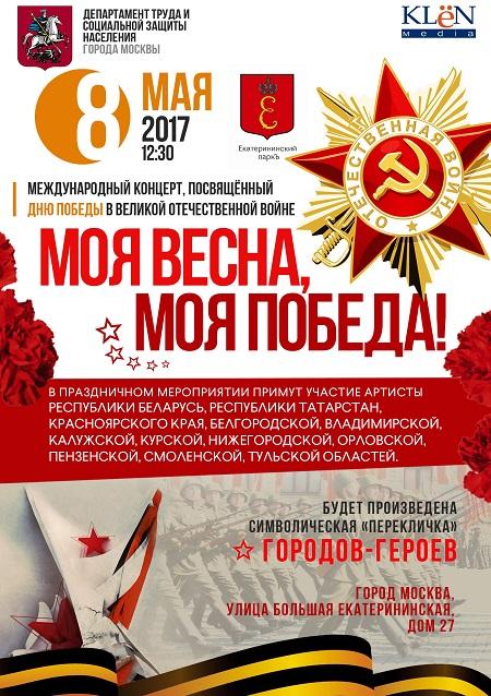 В Москве 8 мая пройдет международный концерт «Моя весна, моя победа»