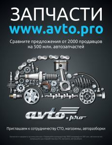 Команда АвтоПро примет участие в конференции на базе выставки «SIA-АвтоТехСервис'2017»