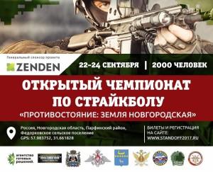 Масштабные состязания по страйкболу состоятся в конце сентября в Новгородской области