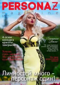 Екатерина Рогалис украсила обложку российского журнала PersonaZ
