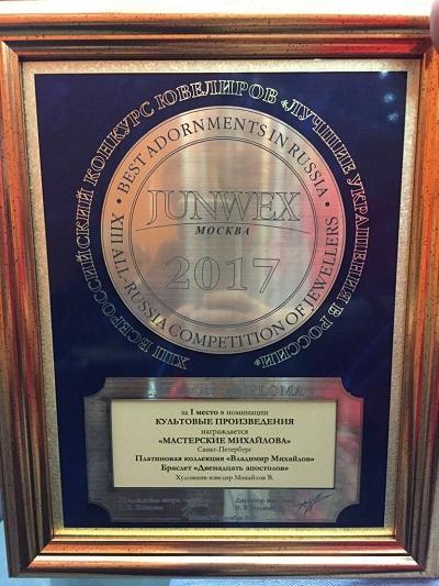 Ювелирная компания «Мастерские Михайлова» удостоена первой премии XIII Всероссийского конкурса ювелиров