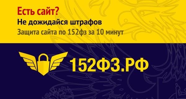 Избежать штрафа Роскомнадзора поможет предпринимателям сервис 152ФЗ.РФ