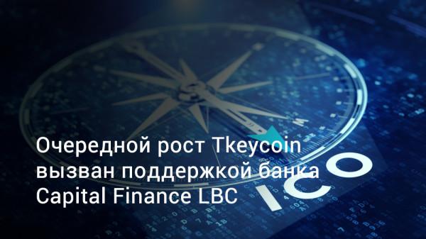 Очередной рост Tkeycoin связан с поддержкой банка Capital Finance LBC