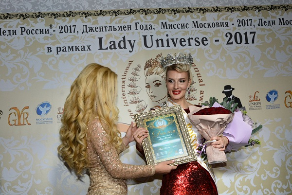 В рамках премии Lady Universe-2017 отмечены наиболее успешные леди и джентльмены
