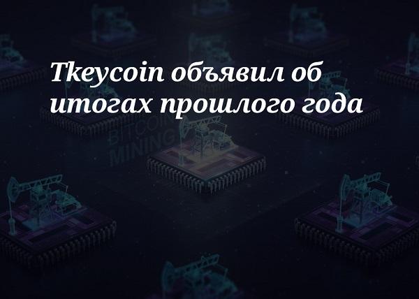 Стали известны итоги Tkeycoin за минувший год
