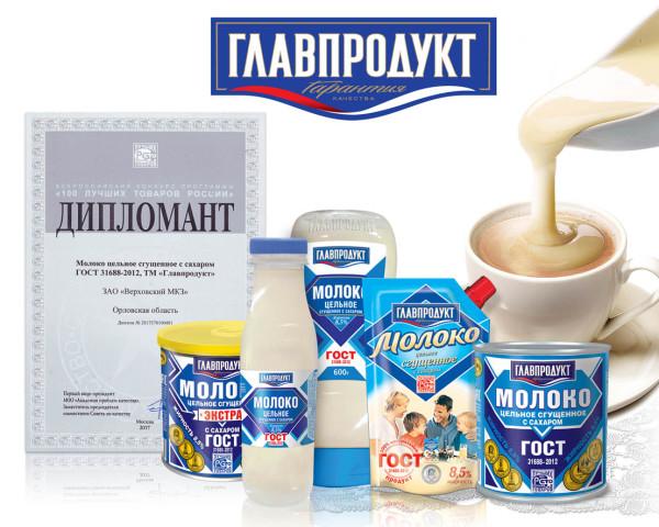 Молоко сгущенное «Главпродукт» подтвердило свое высокое качество, попав в список 100 лучших товаров России