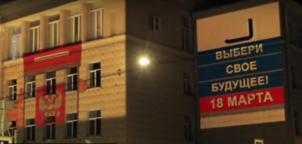 Световая проекция на фасаде школы Владимира Путина пригласила россиян на выборы