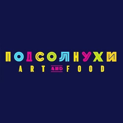 Андрей Ковалёв открывает в Москве самую большую гастроплощадку  «Подсолнухи Art & Food»
