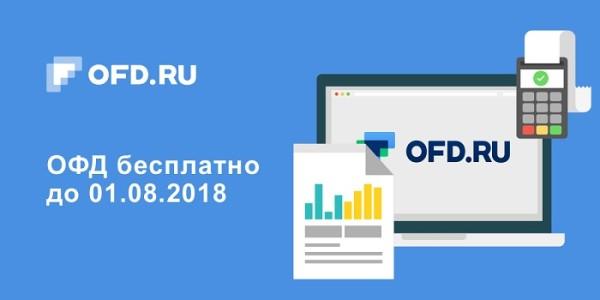 Сервис OFD RU: до 1 августа передача фискальных данных в ФНС для бизнеса бесплатна