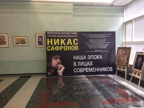 Официальное открытие выставки Никаса Сафронова в Госдуме РФ состоится 28 июня