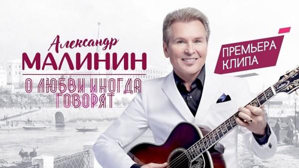 Состоялась премьера клипа на новую песню Михаила Гуцериева в исполнении Александра Малинина
