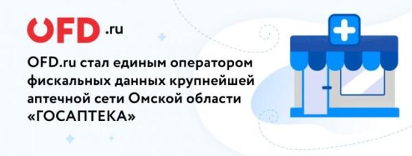 OFD.ru стал единым оператором фискальных данных сети аптек в Омской области