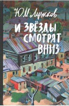 В Москве проведут презентацию новой книги Юрия Лужкова