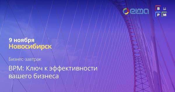 Управлению бизнес-процессами посвящен бизнес-завтрак для руководителей в Новосибирске