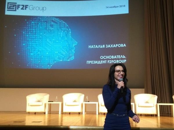 Президент F2FGroup рассказала на женском форуме о методах и практиках ведения бизнеса