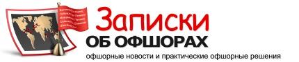 «Записки об офшорах»: при подписке новости о компаниях будут направляться на почту