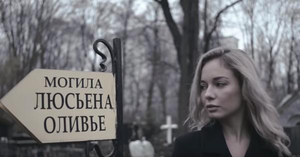 Для съемок клипа на песню «Итоги года» выбрана могила повара Люсьена Оливье