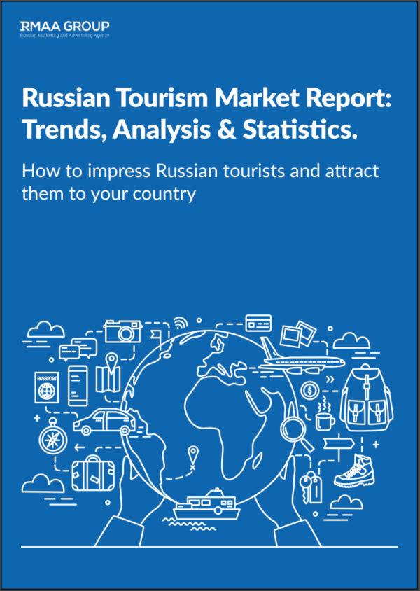 """Исследование от специалистов туристического маркетинга: """"Как восхитить русских туристов и привлечь их в свою страну"""""""