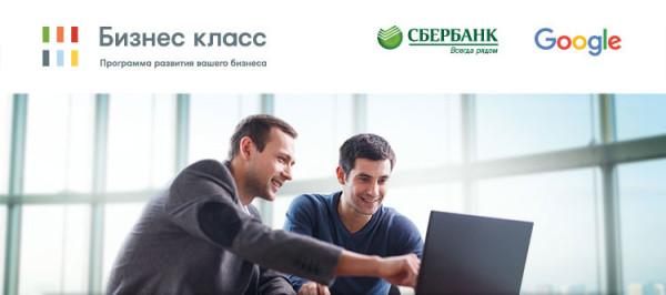 «Бизнес класс» — программа развития предпринимательских навыков от Сбербанка и Google