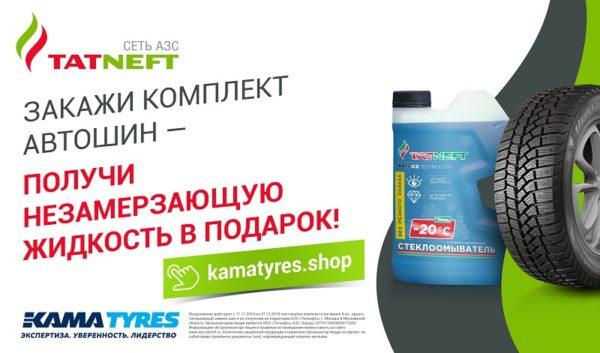 KAMA TYRES дарит покупателям интернет-магазина подарки