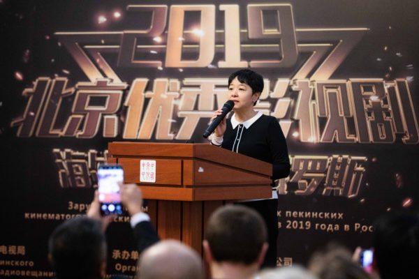 Успешно завершился Зарубежный выставочный сезон лучших пекинских кинематографических и телевизионных фильмов 2019 года в России