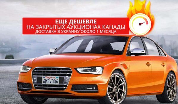 «Тризуб–Авто» импортирует авто из США по рекордно низким ценам