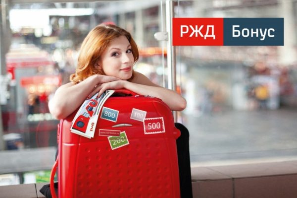 Сэкономить на путешествии многодетным семьям поможет «РЖД Бонус»
