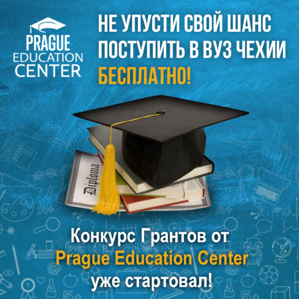 Бесплатное европейское образование и конкурс грантов от ведущей языковой школы Чехии