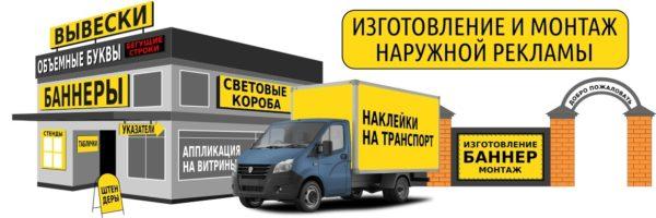 Наружная реклама в Симферополе – основа прибыльного бизнеса