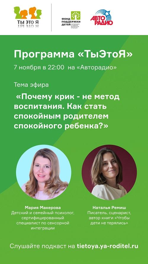 Наталья Ремиш и Мария Макерова обсудят в передаче «ТыЭтоЯ» «Почему крик – это не метод воспитания?»
