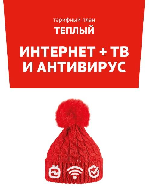 Тариф «Теплый» компании ТТК обеспечит быструю и безопасную связь