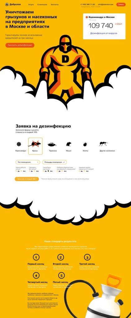 Сайт центра дезинфекции от студии Артемия Лебедева