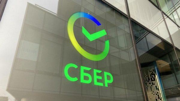 Рекордные для России дивиденды Сбера будут направлены в Фонд национального благосостояния