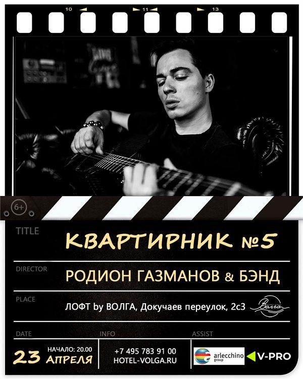 Родион Газманов отпразднует с фанатами юбилей «Квартирников»