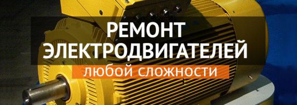 """""""Интер Электрик"""" предлагает ремонт электродвигателей в Москве: качественно, быстро и по адекватной стоимости"""